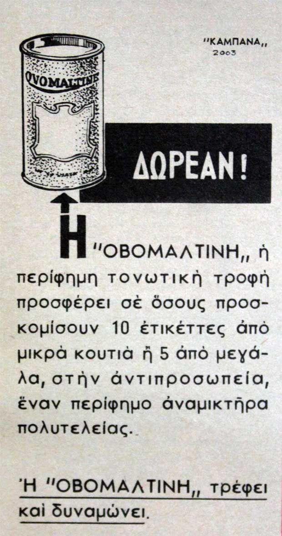 Πίσω στα παλιά : Οβομαλτίνη...από τα παλιά