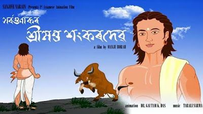 @InstaMag - Assam is all set to see the release of the first animation film in the Assamese language on Friday.