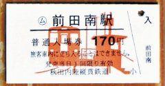 今大ヒット中の映画君の名はに出てくる駅名に似てるってことで秋田内陸縦貫鉄道の前田南駅にファンが殺到してるんだって 私は見たことないけど周りの田園風景や駅の待合室やホームなんかがそっくりなんだとか 利用客の少ない無人駅だけど脚光を浴びるのは凄いな tags[秋田県]