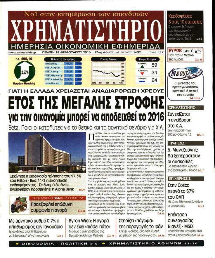 Εφημερίδα ΧΡΗΜΑΤΙΣΤΗΡΙΟ - Πέμπτη, 18 Φεβρουαρίου 2016