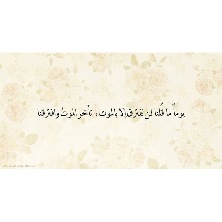 """We once said that only death would tear us apart, death was late and we split."" #MahmoudDarwish #Mahmoud_Darwish #Lit #Literature #Poetry #arabic #Love #Quote #محمود_درويش #درويشيات #ادب #عربي #شعر #ادبيات #اقتباس #حب"