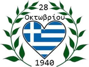 OXI DAY - 28 October 1940, Metaxas of Greece is given one day to accept the ultimatum by Mussolini to allow Italy and Albania to invade Greece or face war.  Metaxas replies immediately.........OXI (NO)....
