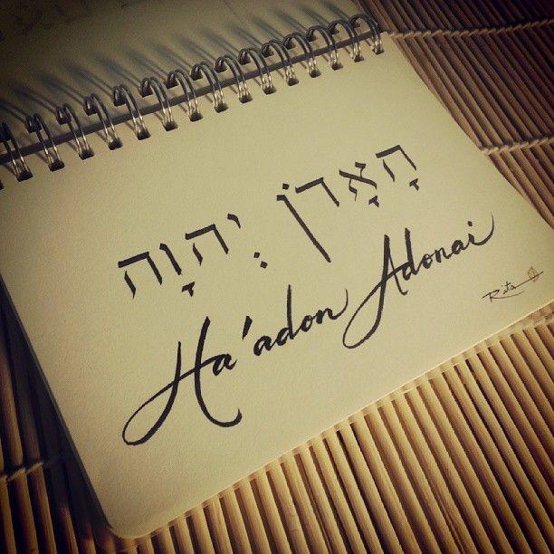 Ha'adon Adonai (The Lord God)~~ | Calligraphy - Hebrew ... Yeshua Tattoo
