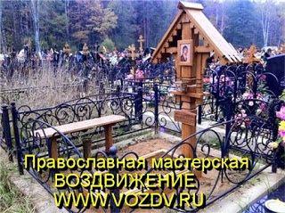 Деревянные кресты ручной работы - Изготовление и установка крестов в Москве: Купить могильный крест