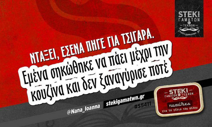 Ντάξει, εσένα πήγε για τσιγάρα @Nana_Ioanna - http://stekigamatwn.gr/s5411/