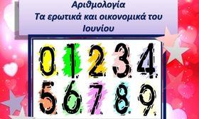 Αριθμολογία: Προβλέψεις για τα Ερωτικά και Οικονομικά του Ιουνίου   Ο Ιούνιος του 2017 είναι ο συμπαντικός μήνας 7  from Ροή http://ift.tt/2rk2DTD Ροή