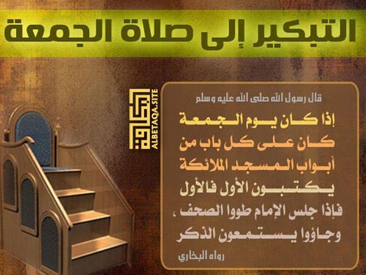 Pin By اترك اثرا علي المنبهي On الجمعة اسم لليوم واسم للصلاة التي تؤدي فيها Home Decor Decor Stairs