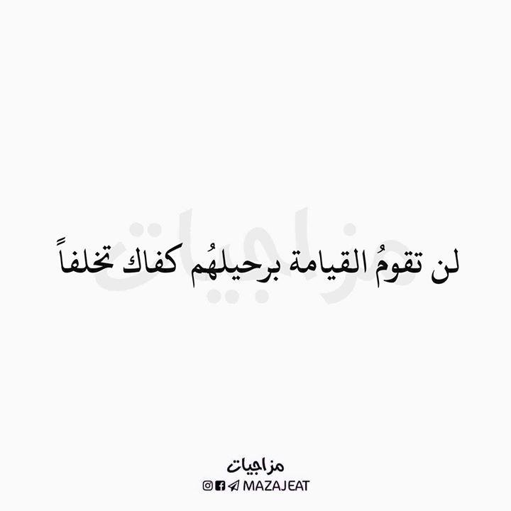 كفاكم متابعه لقناتنه ع التلكرام Https T Me Mazajeat متابعه لحسابنه ع الانستكرام Https Ift Tt 2i2ihtn N Funny Arabic Quotes Arabic Quotes Love Quotes