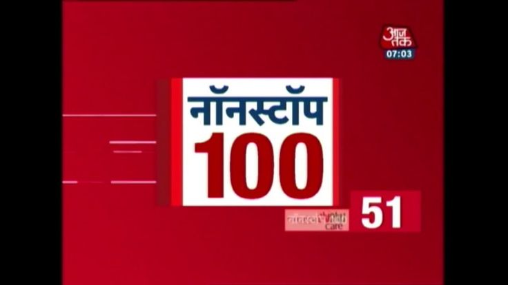 Non Stop 100: Gurmeet Ram Rahim Singh's Mother Meets Her Son In Jail - Download This Video   Great Video. Watch Till the End. Don't Forget To Like & Share Watch top headlines of the day where you will get updates on: PM Modi Shinzo Abe Visit Iconic Mosque In Ahmedabad Modi gifts Shinzo Abe marble statute of Three Wise Monkeys Modi Japan PM Shinzo Abe to Lay Foundation Stone for India's First Bullet Train International Court of Justice to resume hearing in Kulbhushan Jadhav case ICJ to Resume…