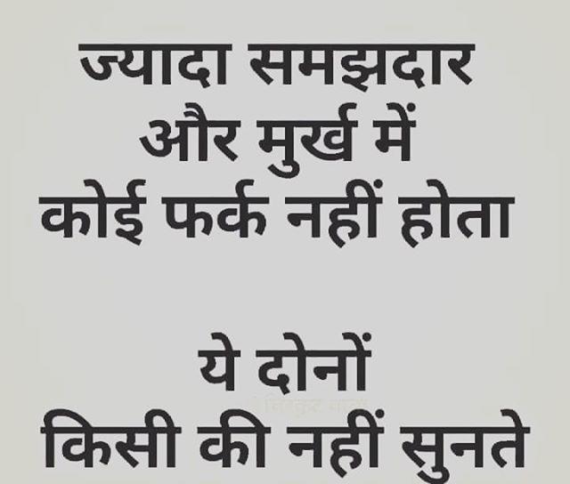 आज क अनमल वचर Hindimotivational Hindi Hindiquotes