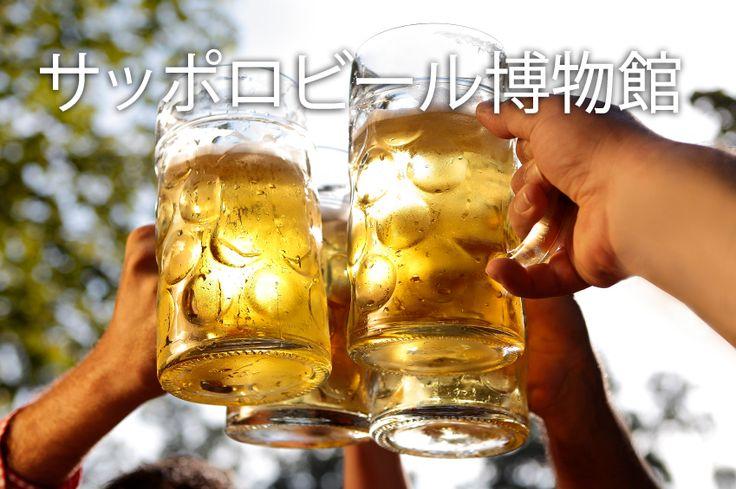北海道は日本初の地ビールが誕生した地であり、サッポロビールは最古であり、日本で最も有名なビールブランドの一つである。サッポロビール博物館ではその歴史やビールの製造過程を学ぶことができます