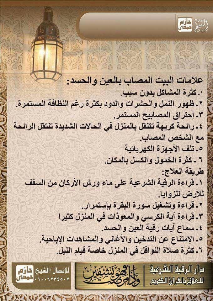 Pin By الراجية عفو ربها On إسلاميات Islam Facts Islam Beliefs Islam Quran
