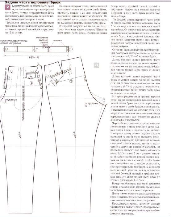 Men's pants , patterns instructions