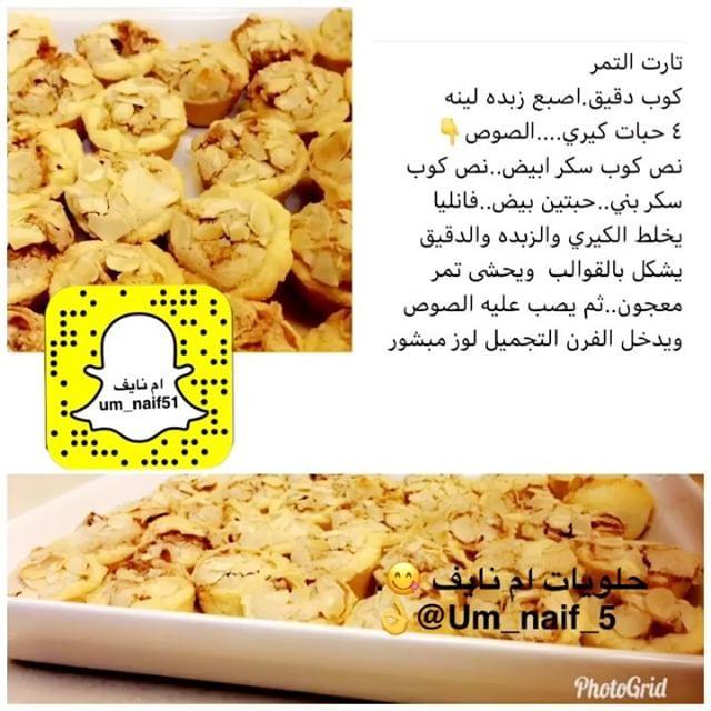 وصفات سهله حلويات أم نايف Um Naif 5 Instagram Photos And Videos تارت التمر Date Biscuits Cooking Food