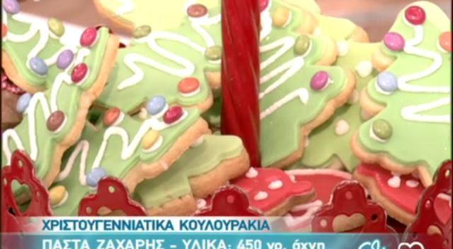 Christmas cookies / ΧΡΙΣΤΟΥΓΕΝΝΙΑΤΙΚΑ ΚΟΥΛΟΥΡΑΚΙΑ  60 – 80 τεμάχια: