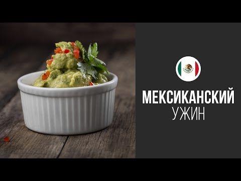 Рецепт: Гуакамоле на RussianFood.com