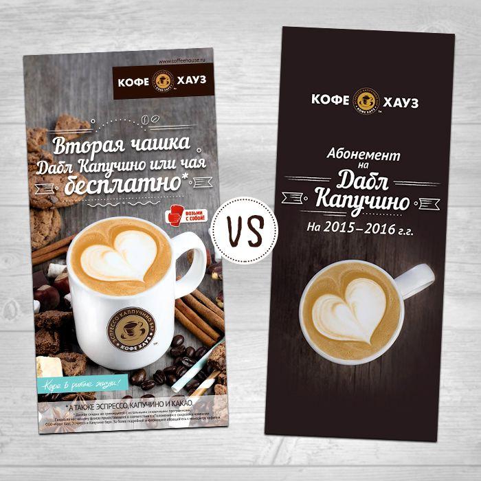 Что вам больше нравится? Флаер на бесплатную вторую чашку кофе или абонемент, по которому одну чашку этого кофе можно взять в 2 раза дешевле?  #кофехауз #флаер #абонемент #кофе #капучино #coffee