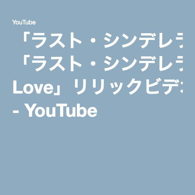 「ラスト・シンデレラ」挿入歌、Rihwa(リファ)「Last Love」リリックビデオ - YouTube