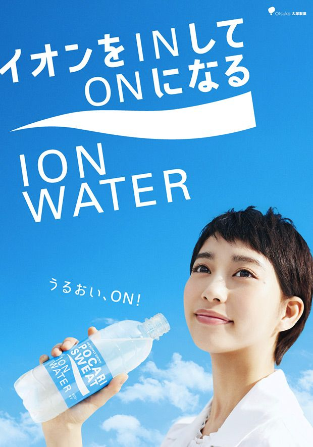 イオンをINしてONになる ION WATER うるおい、ON! POCARI SWEAT  ION WATER  大塚製薬