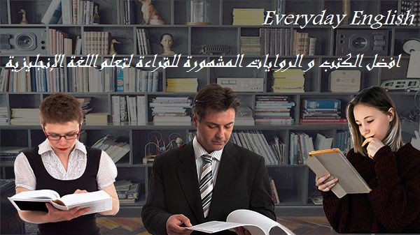 أفضل الكتب و الروايات المشهورة لتعلم اللغة الانجليزية Everyday English English Book Learn English