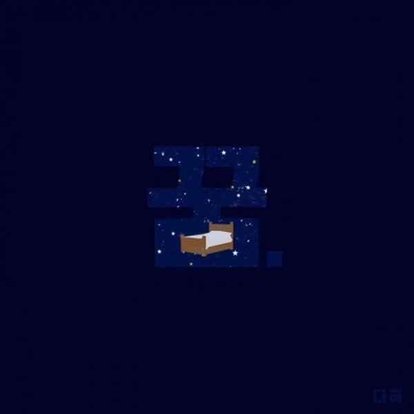 "Korean Typography Word Play - 꿈 ""Dream"" - by Lee Da Ha (이다하)"