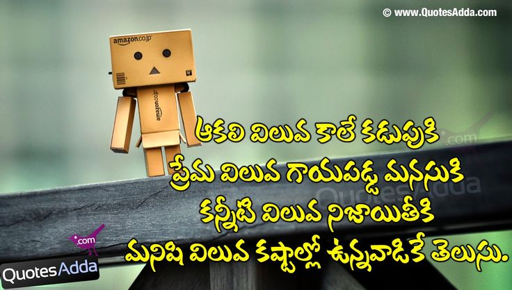 Telugu Alone Life Quotations Wallpapers | Quotes Adda.com | Telugu Quotes | Tamil Quotes | Hindi Quotes | English