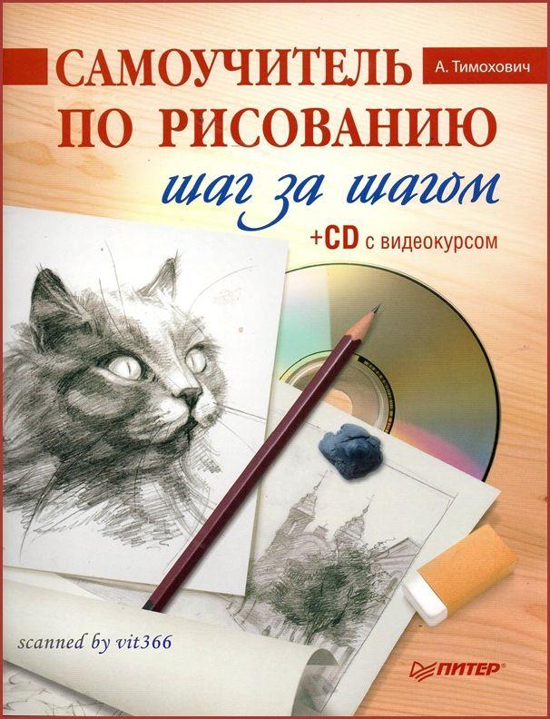 Самоучитель по Рисованию. Шаг за шагом. Избранное.. Обсуждение на LiveInternet - Российский Сервис Онлайн-Дневников