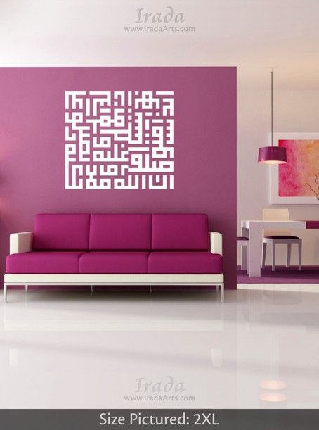 Showers of Blessings (Quran 33:56) - Kufic