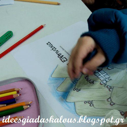 Ιδεες για δασκαλους: Χρωματιζουμε τα Ελληνάκια της Ε.Φακίνου!