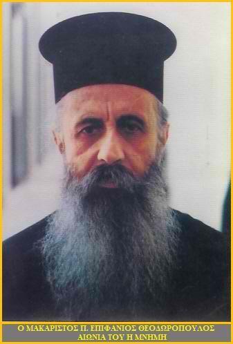 Π. Επιφάνιος Θεοδωρόπουλος : « Η Αποτείχιση από ολόκληρη τήν Εκκλησία είναι αίρεση  ».                                Απόσπασμα από τό βι...