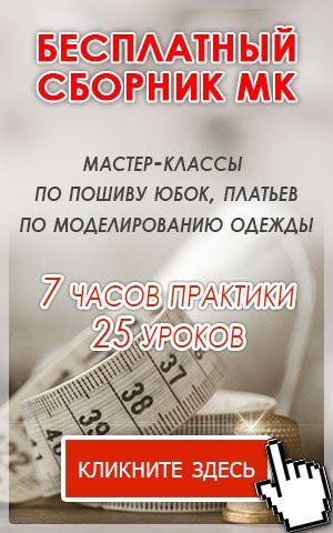 Школа шитья ARMALINI. 25 видео-уроков и МК по шитью