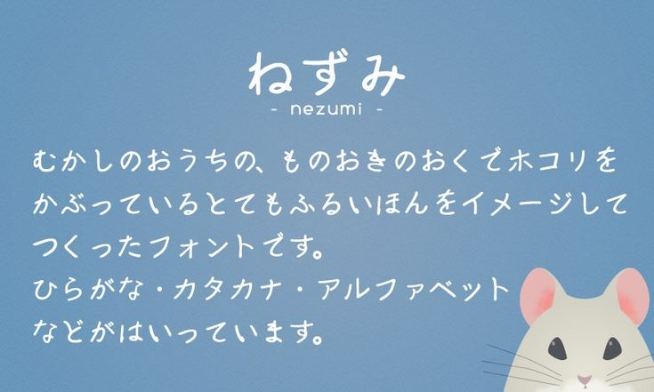 親しみやすさのあるデザインに取り入れたい手書き風フォント38選