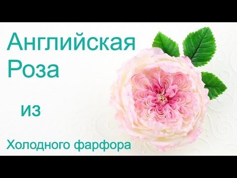 Английская роза заколка из холодного фарфора урок - YouTube