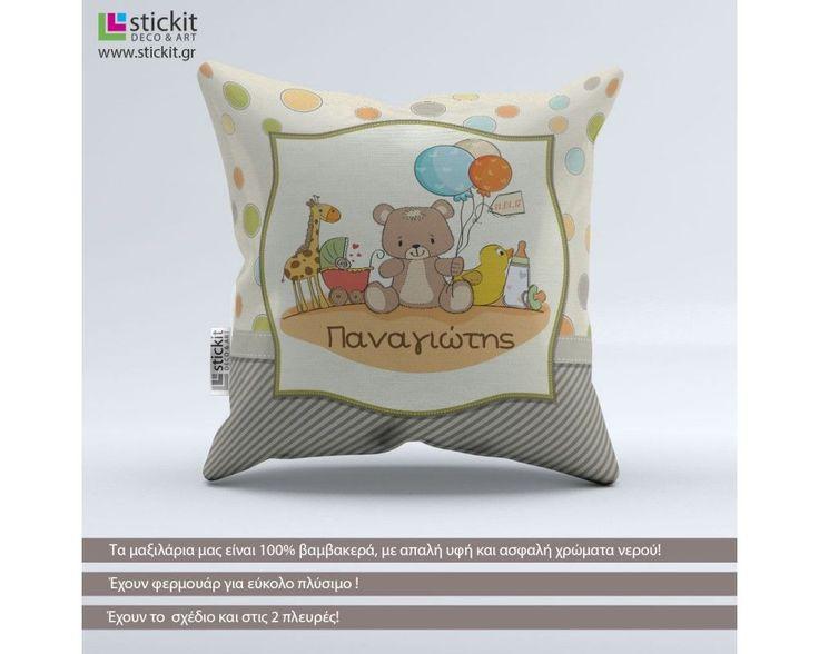 Happy birthday, διακοσμητικό μαξιλάρι, με το όνομα που θέλετε!,9,90 €,https://www.stickit.gr/index.php?id_product=19479&controller=product