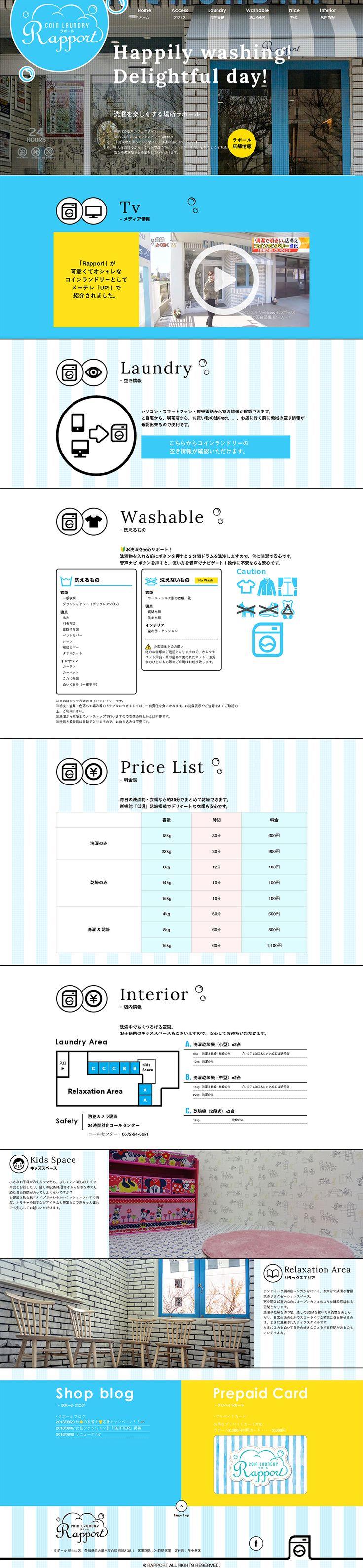 コインランドリーラポール【サービス関連】のLPデザイン。WEBデザイナーさん必見!ランディングページのデザイン参考に(かわいい系)