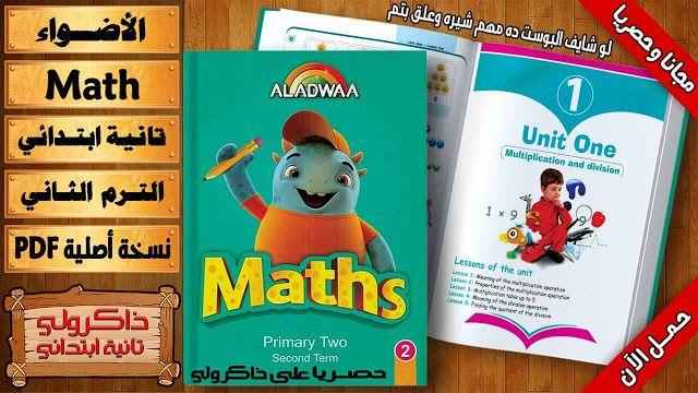 حصريا كتاب الأضواء في الماث للصف الثاني الابتدائي الترم الثاني 2018 بنسخته الاصلية Math Math 2 Kids Decor