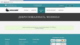 WellCame - Моя выплата 1300 руб. + Вложение 15 000 рублей!