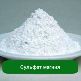 Сульфат магния, 1 кг в магазине Мыло-опт.com.ua. Тел: (097)829-49-36. Доставка по всей Украине.