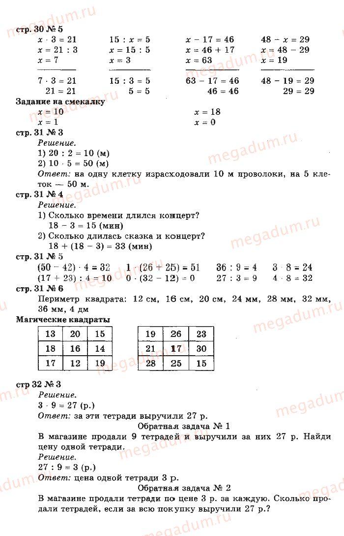 Ответы на странице 21 - Математика 3 класс Моро