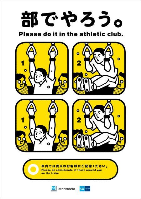 tokyo metro subway manner posters// bunpei yorifuji...