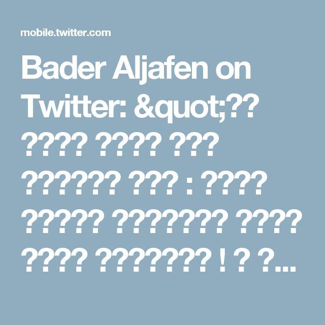 "Bader Aljafen on Twitter: ""لا أقول أمام هذه العظمة إلا : الخط هندسة روحانية ظهرت بآلة جسمانية ! و تعاونوا على البر والتقوى..... http://t.co/1N8t10sTap"""