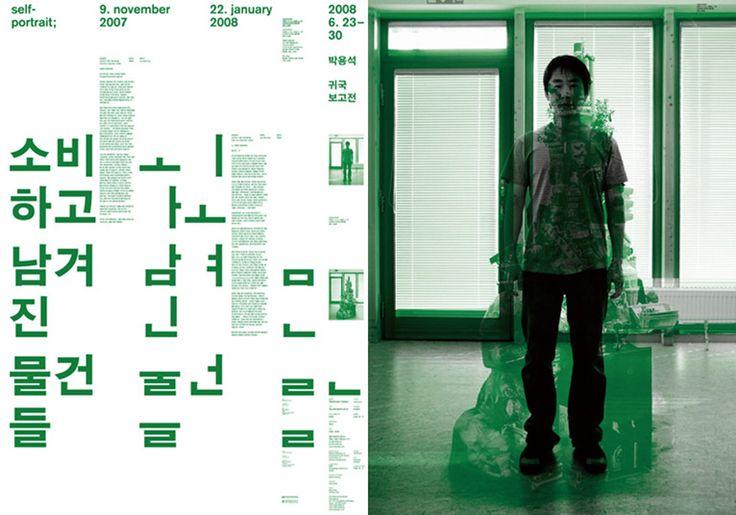 폰트클럽>타이포웍스:: 타이포그래피 작품 온라인 전시공간