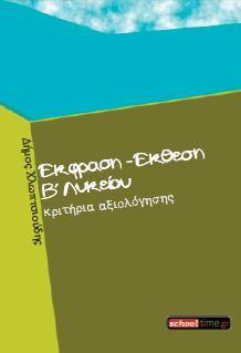 «Έκφραση-Έκθεση B' Λυκείου: Κριτήρια Αξιολόγησης», του Δήμου Χλωπτσιούδη. Δωρεάν βοήθημα