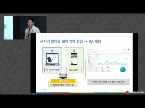 09. [월별 세미나/중급] 구글 애널리틱스로 광고성과 분석하기 - YouTube