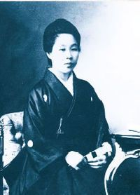 Japanese History - Yoshioka Yayoi (吉岡 彌生, April 29, 1871 – May 22, 1959) was a physician and women's rights activist, who founded the Tokyo Women's Medical University (東京女子医科大学 Tōkyō Joshi Ika Daigaku) in 1900, as the first medical school for women in Japan. 東京女子医科大学の創設者。津田梅子等と並ぶ日本の女子高等教育の基礎づくりに活躍した教育者。大戦中に婦人の戦争協力を指導したため戦後公職追放となる。昭和34年(1959)満88歳で死去。