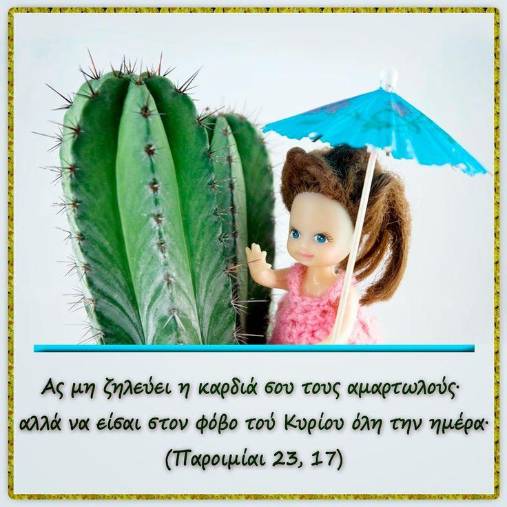 ~ΑΝΘΟΛΟΓΙΟ~ Χριστιανικών Μηνυμάτων!: Ο Γέροντας Παΐσιος για τις προγαμιαίες σχέσεις