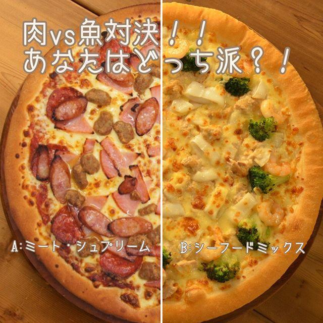 【あなたはどっち!?肉系ピザVS魚系ピザ勝つのはどっち?٩( 'ω' )و】\\肉VS魚 対決!コメントでどちら派か教えてくださいねっ☆// 新社会人のみなさんは、本日が初任給という方も多いのではないのでしょうか??新しい生活に疲れながらも頑張った自分に、ご褒美ピザはいかがですか(*≧∀≦*)?頼むとしたら、ガッツリお肉系?それともあっさり魚系??みなさんの声が聞きたいので、ぜひシェアしてくださいねっ♪  #ピザハット  #pizzahut  #ピザ  #pizza  #ピザパーティー  #ホームパーティー  #ぴざ  #dinner  #lunch  #pizzalover  #pizzaday  #pizzatime  #デリバリーピザ  #宅配ピザ  #ピザパ  #家族ピザ  #恋人ピザ  #カップルピザ  #友ピザ  #おうち女子会  #女子会  #対決  #ミート・シュプリーム  #シーフードミックス  #肉  #シーフード  #魚