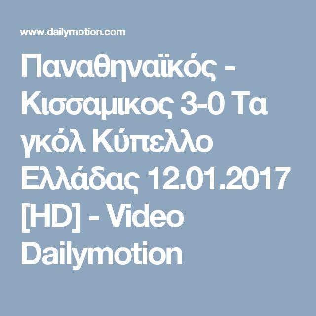 Παναθηναϊκός - Κισσαμικος 3-0 Τα γκόλ  Κύπελλο Ελλάδας  12.01.2017 [HD] - Video Dailymotion