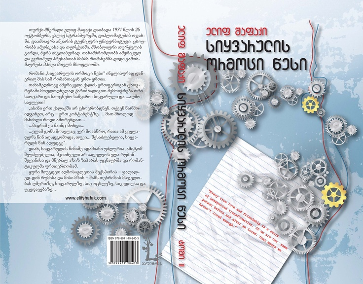 The Forty Rules of Love's Georgian edition will be published in 2 volumes, here is the second bookjacket