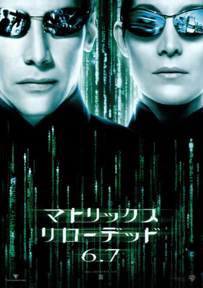マトリックス リローデッド(2003)